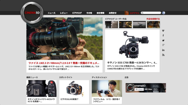 cinema5D Japan