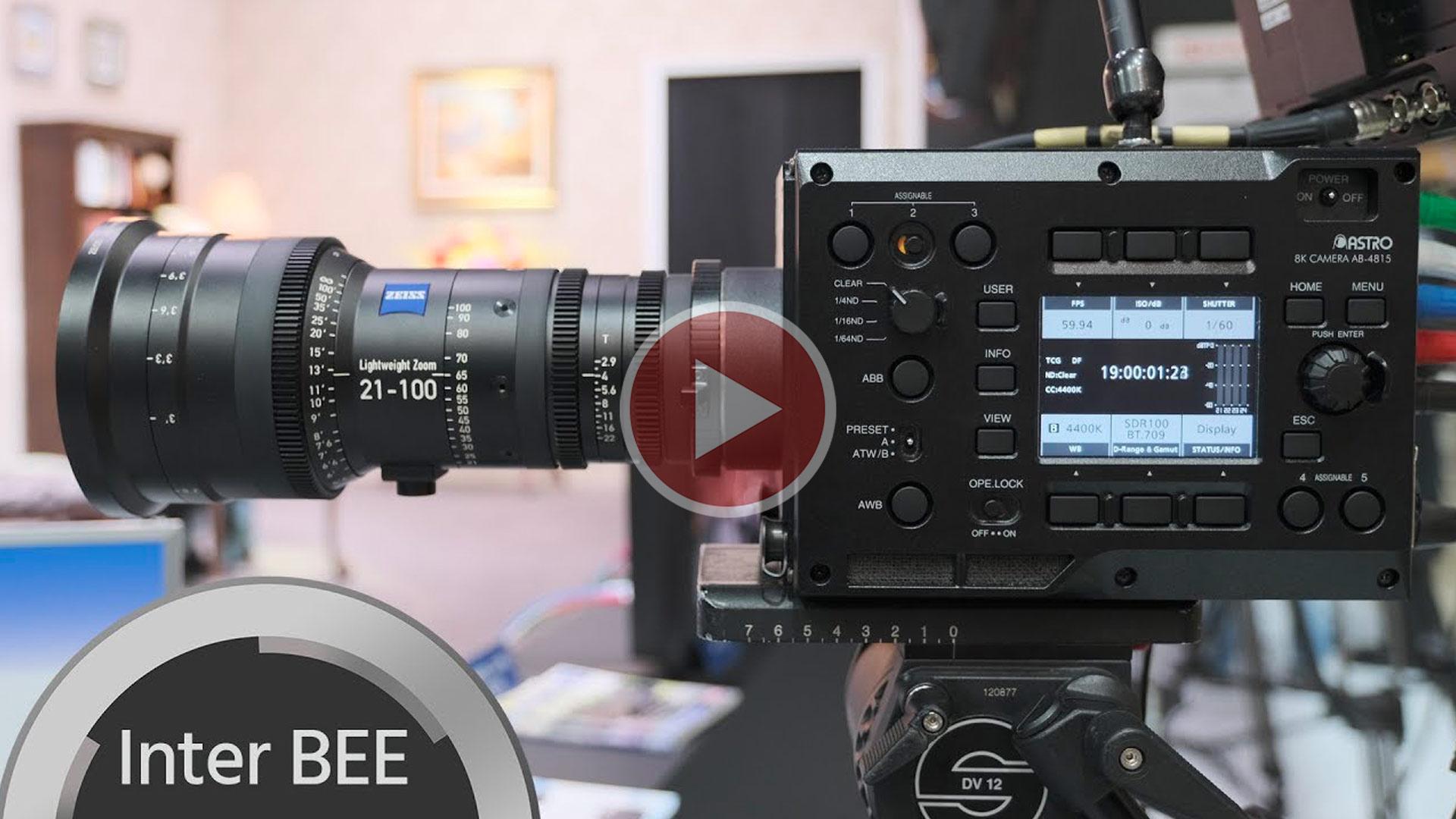 Una nueva cámara Astro 8K está en desarrollo – Se aceptan sugerencias