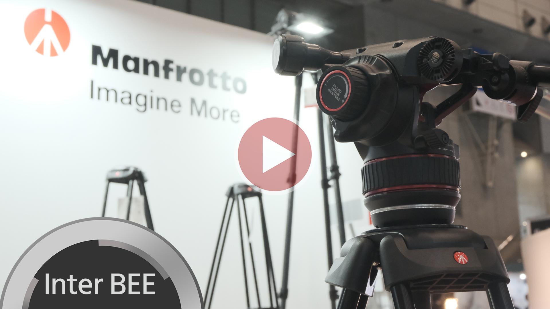 マンフロットが新ナイトロテック三脚をInterBEE2019で初展示