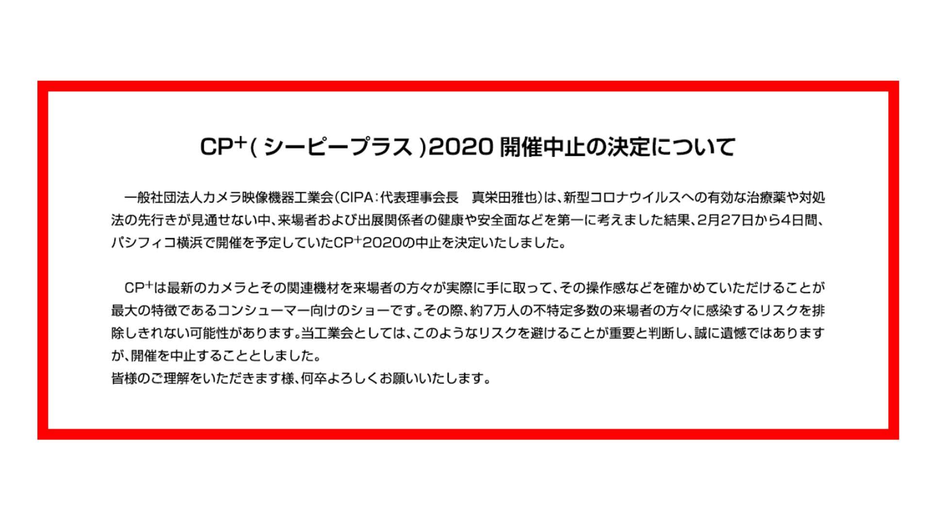 CP+2020が中止に - 新型コロナウイルスを考慮