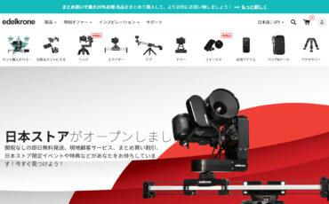 エーデルクローン(edelkrone)が日本オフィスを開設